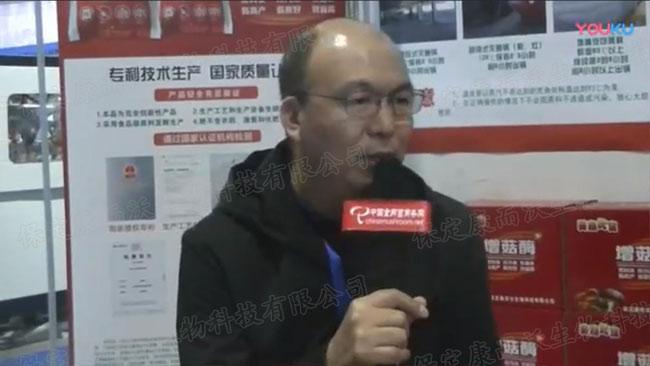 2019中国(三门峡)国际食用菌新产品新技术博览会